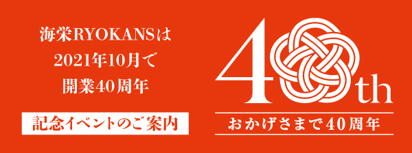 海栄RYOKANS 40周年記念イベントのご案内