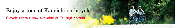 Enjoy a tour of Kamiichi on bicycle.