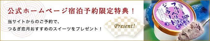 公式ホームページ宿泊予約限定特典!